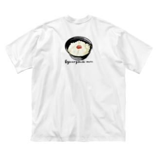 ※背面印刷ver 給料日前~梅干しご飯~ Big Silhouette T-Shirt