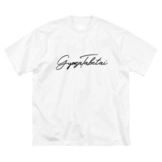 餃子食べたい Big silhouette T-shirts