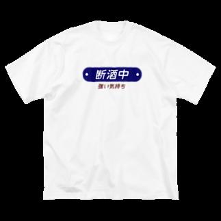 ヨナハアヤの断酒中 Big silhouette T-shirts