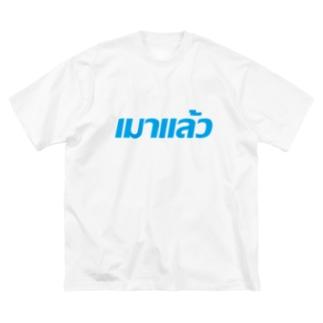タイ語・すでに酔っています。part2 Big silhouette T-shirts