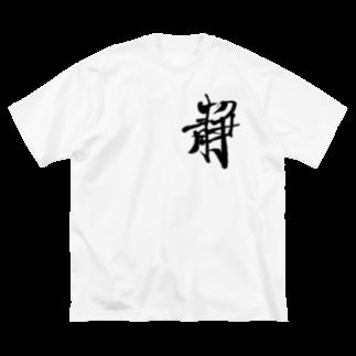 龍TのSIZUグッズ Big silhouette T-shirts