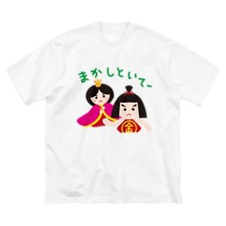 五月人形とお雛はん-hina doll and dolls of the world-お雛はんと世界の人形たち- Big silhouette T-shirts