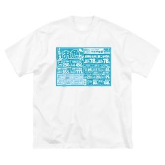 どこぞのチラシ(空色) Big silhouette T-shirts