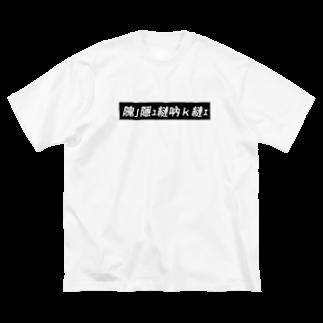 悠久こんぺき堂の文字化け Big silhouette T-shirts