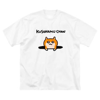 穴から覗くクソハムちゃん Big silhouette T-shirts