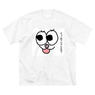 え?なにどうしたの? Big silhouette T-shirts