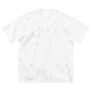 どげんしたと? Big silhouette T-shirts