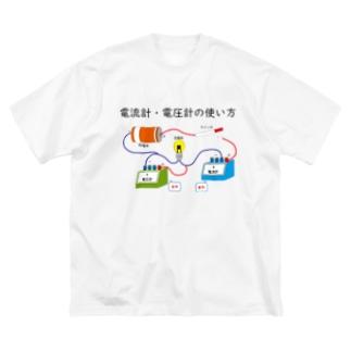 理科 電流 Big silhouette T-shirts