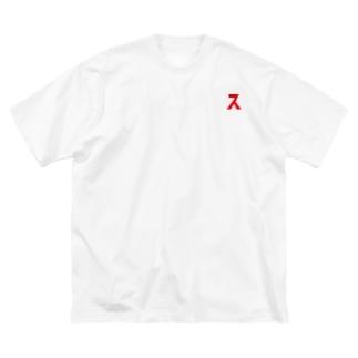 1,200円の寄付・ワンポイントなス(赤) Big silhouette T-shirts