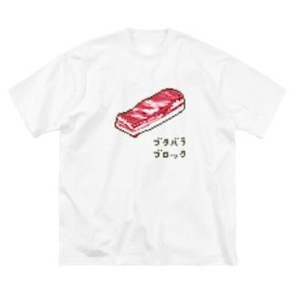 豚バラブロック Big silhouette T-shirts