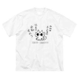 全知全能ネコちゃん Big silhouette T-shirts