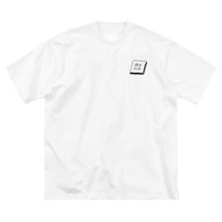 朝はパン派 Big silhouette T-shirts