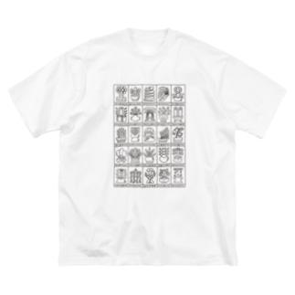 鉢植えの植物たち ぬりえ Big silhouette T-shirts