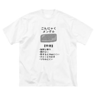 こんにゃくメンタル Big silhouette T-shirts