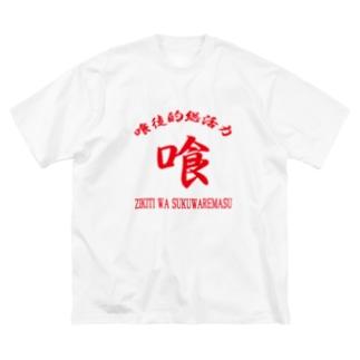 喰徒 Big silhouette T-shirts