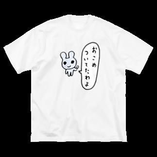ねこりんストアのおこめついてたわよ Big silhouette T-shirts