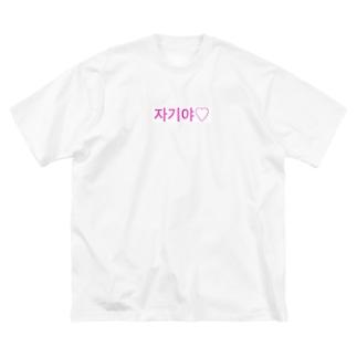 ♡Hanuru´s shop♡のよく使うひとこと韓国語!자기야♡ver. Big silhouette T-shirts