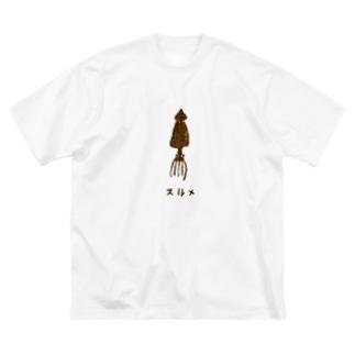 「するめ」/スルメ 乾物 特産 ご当地 グッズ お土産 イカ 松前漬け 日本 海 シュール 北海道 青森 広島 ユーモア ネタ おもしろ 手描き オリジナル  Tシャツ ハンドメイド調 Big silhouette T-shirts