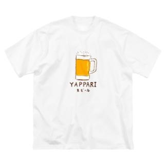 「やっぱり生ビール」/ビール フェイク 飲み会 宴会 アルコール お酒 ユーモア ネタ おもしろ 手描き オリジナル グッズ Tシャツ ハンドメイド調 Big silhouette T-shirts