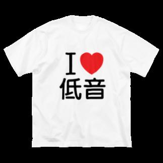 もりてつのI love 低音 Big silhouette T-shirts