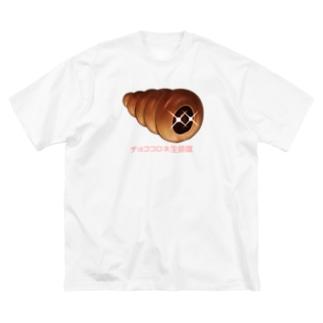 チョココロネ生命体 Big silhouette T-shirts