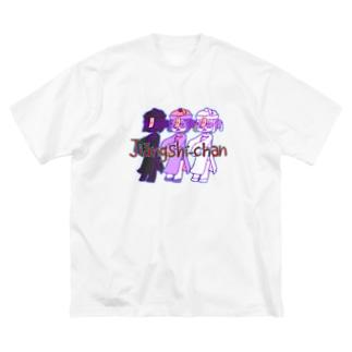 七味田飯店(SUZURI支店)の進撃!きょんしーちゃんず! Big silhouette T-shirts