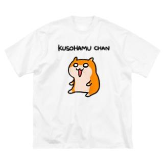 クソハムちゃん Big silhouette T-shirts