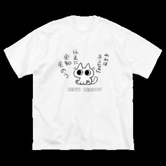 のべ子の全知全のうネコちゃん Big silhouette T-shirts