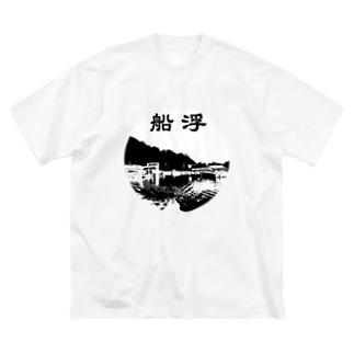 船浮 MONO [バックプリント] Big silhouette T-shirts