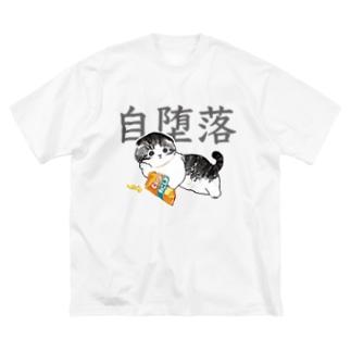 じだらくにゃんこ Big silhouette T-shirts