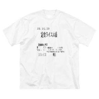 ライス大盛り Big silhouette T-shirts