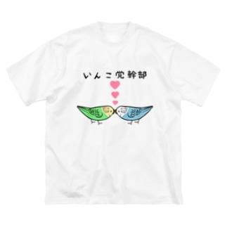 セキセイインコいんこ党幹部のーまる【まめるりはことり】 Big silhouette T-shirts