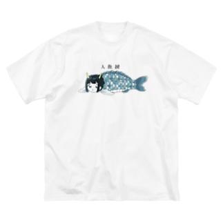 もえもえ人魚図 Big silhouette T-shirts