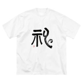 神 Big silhouette T-shirts