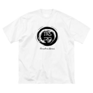龍体文字「きに」健康運アップ。 Big silhouette T-shirts
