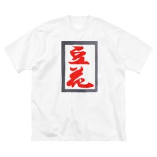 豆花の屋台看板 Big silhouette T-shirts