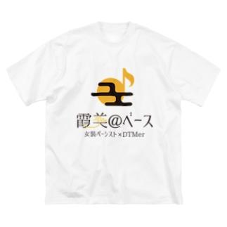 霞美@ベース オリジナルグッズ Big silhouette T-shirts