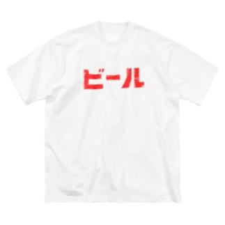 ビール Big silhouette T-shirts