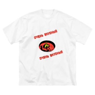 おいしいボルシチ Big silhouette T-shirts