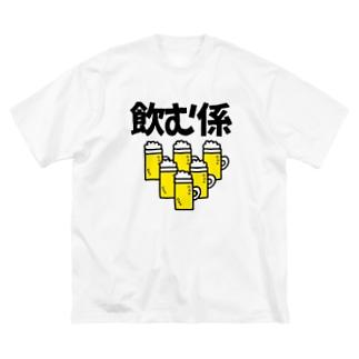 飲む係 Big silhouette T-shirts