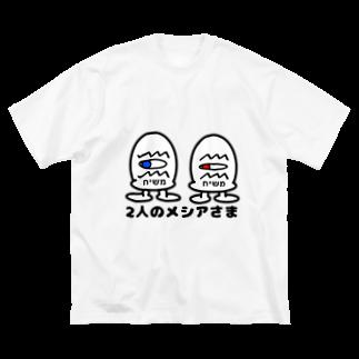 BuoGiの2人のメシアさま Big silhouette T-shirts