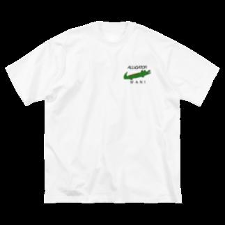 なーゆのアリゲーター、ワニ。 Big silhouette T-shirts