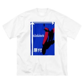 二段階右折 Big silhouette T-shirts