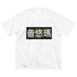 普悠瑪号 Big silhouette T-shirts
