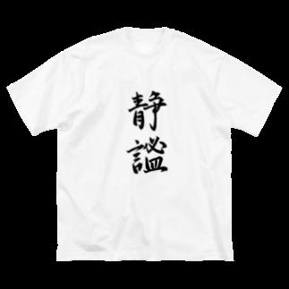 気ままに創作 よろず堂の静謐(せいひつ) モノクロ Big silhouette T-shirts