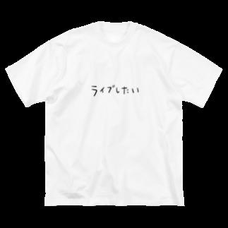 kaeritainaのライブしたい Big silhouette T-shirts