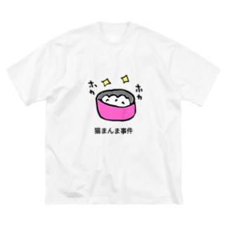 猫まんま事件 Big silhouette T-shirts
