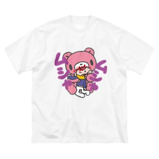 いたずらぐまのグル〜ミ〜(13) Big silhouette T-shirts