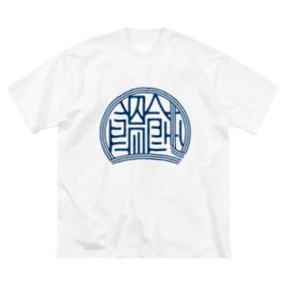 かっこいい漢字「饂飩(うどん)」 Big silhouette T-shirts