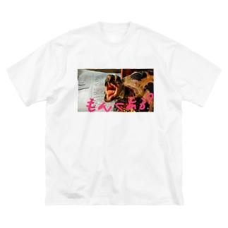 「もんくある?」ロシアリクガメのサロンちゃんグッズ Big silhouette T-shirts